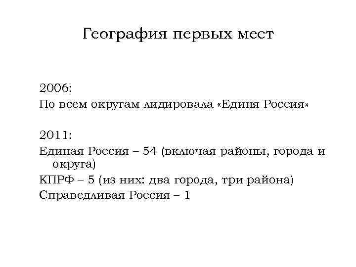 География первых мест 2006: По всем округам лидировала «Единя Россия» 2011: Единая Россия –