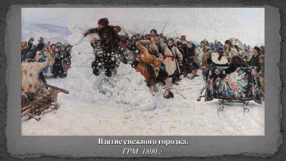 Взятие снежного городка. ГРМ. 1890 г.