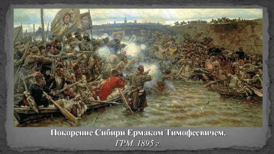 Покорение Сибири Ермаком Тимофеевичем. ГРМ. 1895 г.