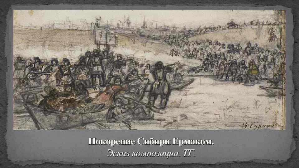 Покорение Сибири Ермаком. Эскиз композиции. ТГ.