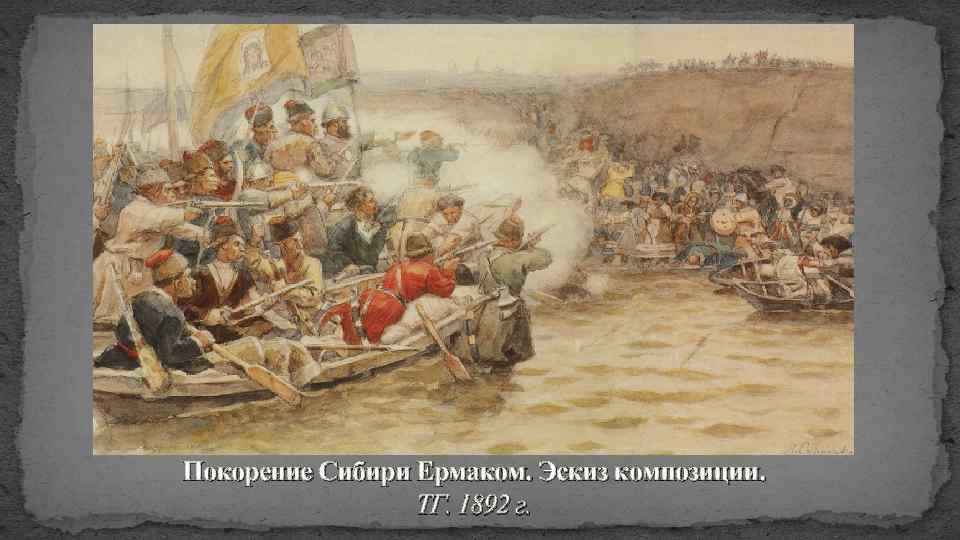 Покорение Сибири Ермаком. Эскиз композиции. ТГ. 1892 г.