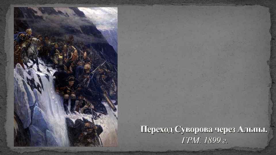 Переход Суворова через Альпы. ГРМ. 1899 г.