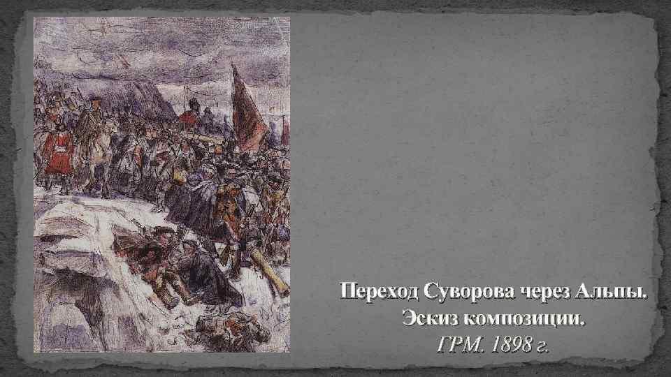 Переход Суворова через Альпы. Эскиз композиции. ГРМ. 1898 г.