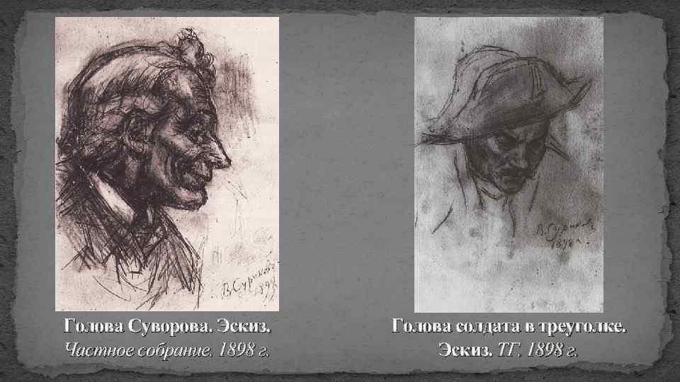 Голова Суворова. Эскиз. Частное собрание. 1898 г. Голова солдата в треуголке. Эскиз. ТГ. 1898