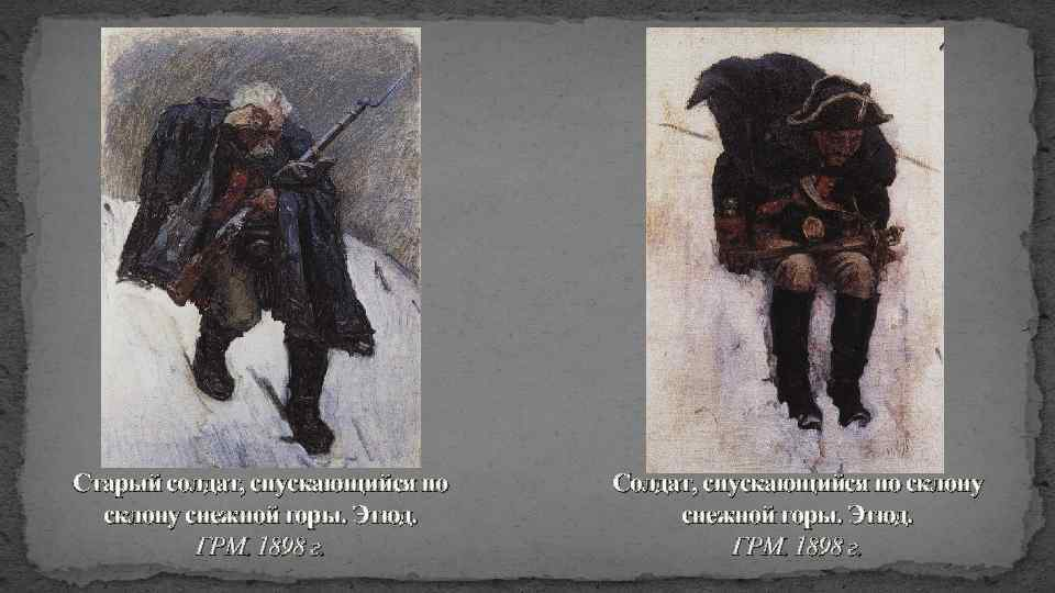 Старый солдат, спускающийся по склону снежной горы. Этюд. ГРМ. 1898 г. Солдат, спускающийся по