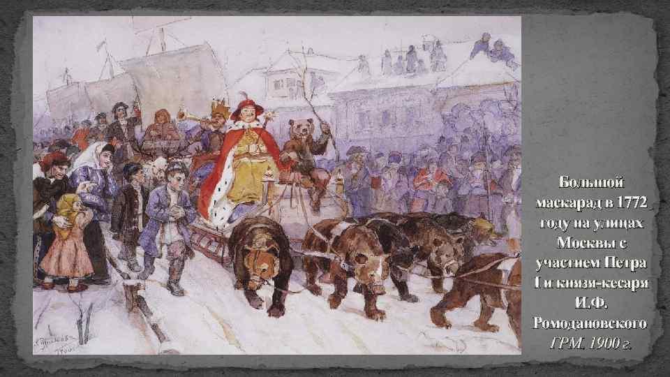 Большой маскарад в 1772 году на улицах Москвы с участием Петра I и князя-кесаря