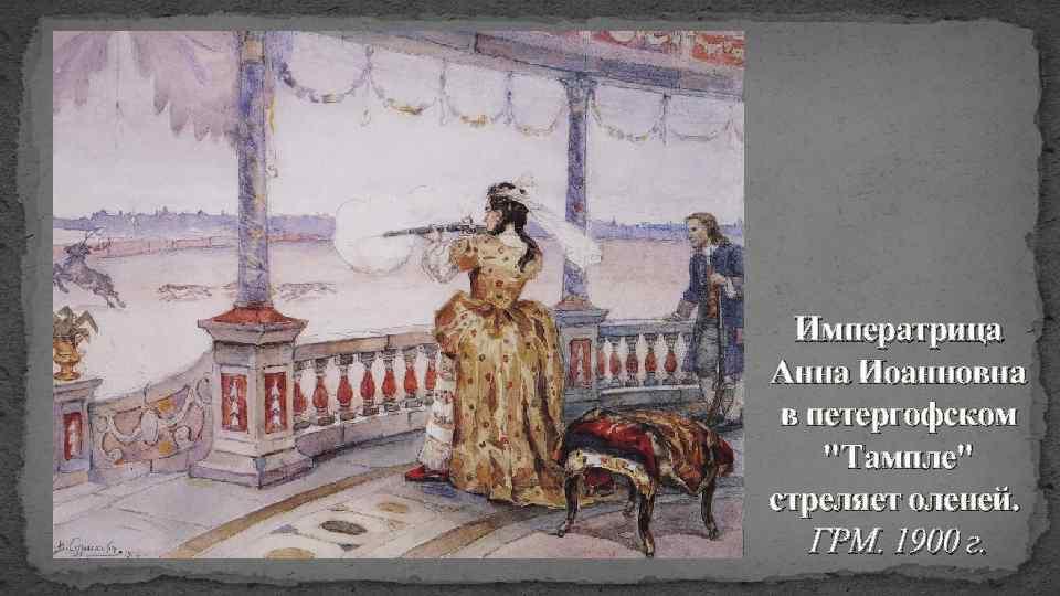 Императрица Анна Иоанновна в петергофском