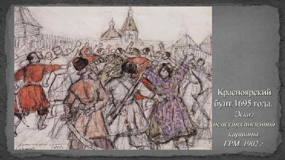 Красноярский бунт 1695 года. Эскиз неосуществленной картины. ГРМ. 1902 г.