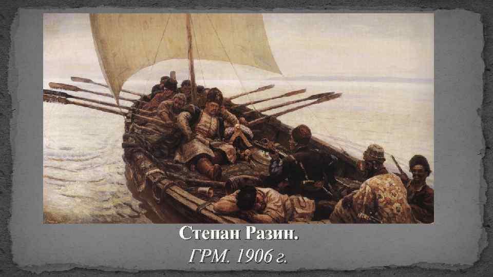 Степан Разин. ГРМ. 1906 г.