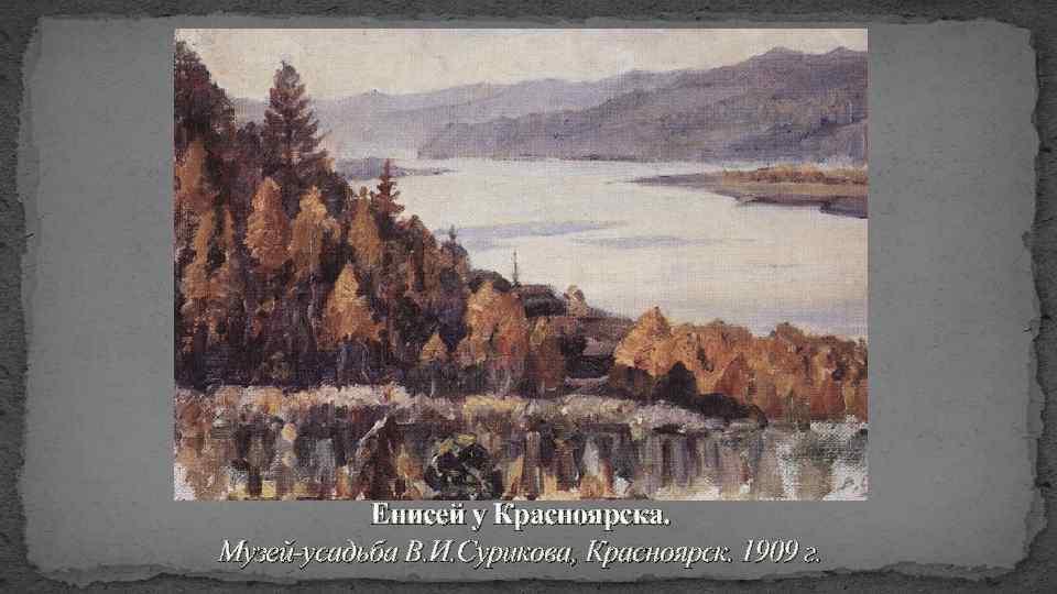 Енисей у Красноярска. Музей-усадьба В. И. Сурикова, Красноярск. 1909 г.