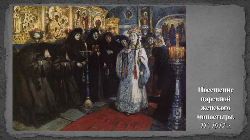 Посещение царевной женского монастыря. ТГ. 1912 г.