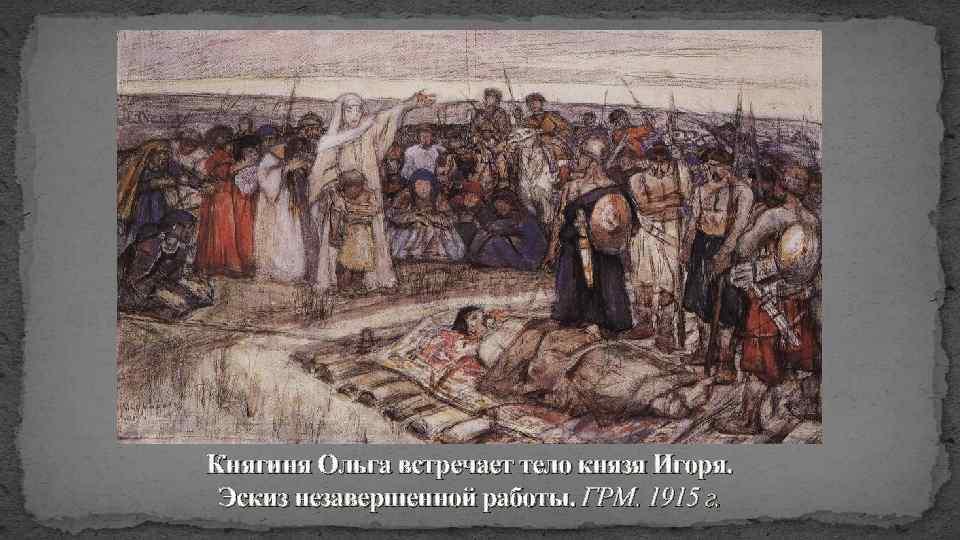 Княгиня Ольга встречает тело князя Игоря. Эскиз незавершенной работы. ГРМ. 1915 г.