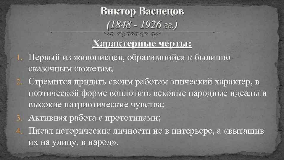 Виктор Васнецов (1848 - 1926 гг. ) Характерные черты: 1. Первый из живописцев, обратившийся