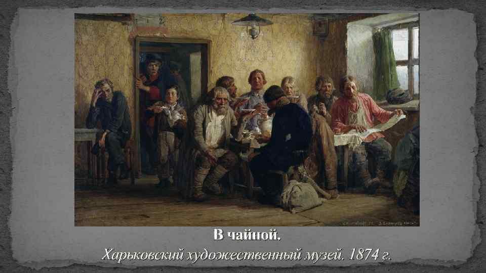 В чайной. Харьковский художественный музей. 1874 г.