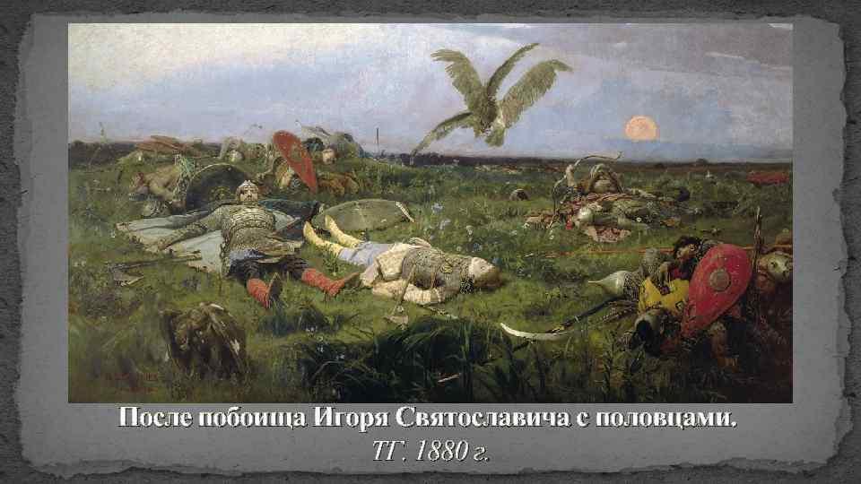 После побоища Игоря Святославича с половцами. ТГ. 1880 г.