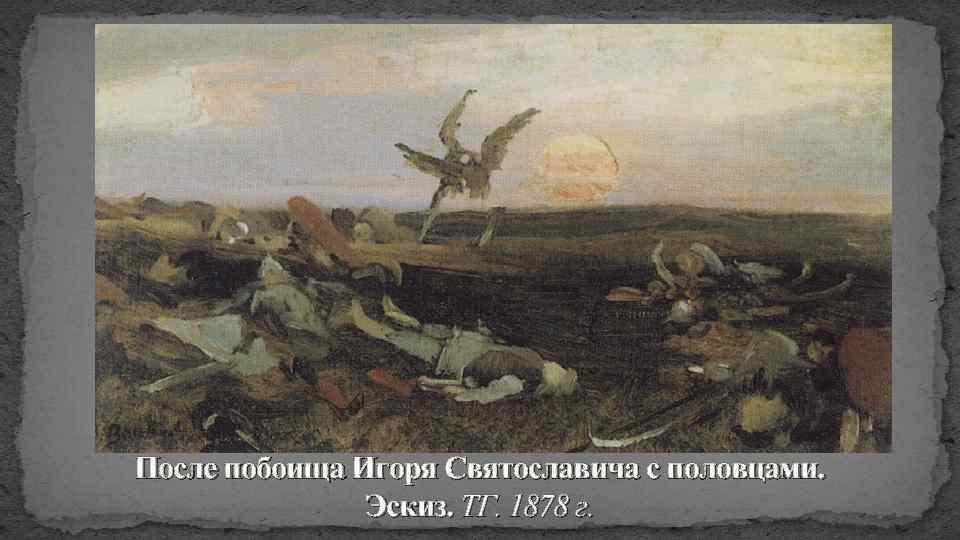 После побоища Игоря Святославича с половцами. Эскиз. ТГ. 1878 г.
