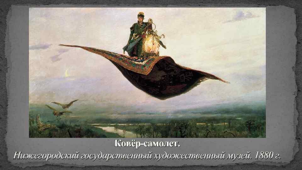 Ковёр-самолет. Нижегородский государственный художественный музей. 1880 г.