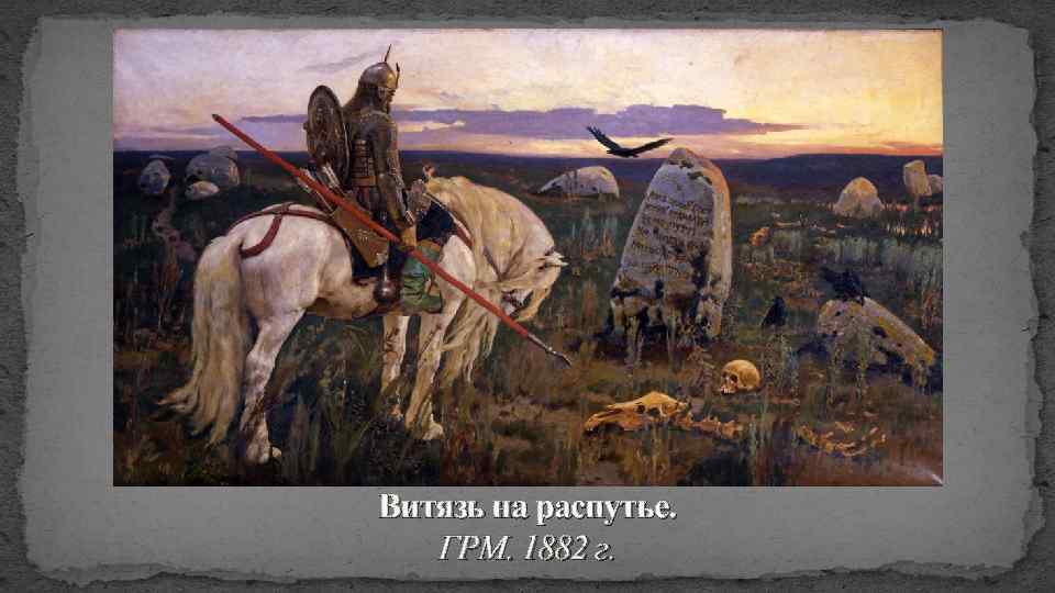 Витязь на распутье. ГРМ. 1882 г.