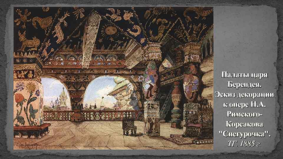 Палаты царя Берендея. Эскиз декорации к опере Н. А. Римского. Корсакова