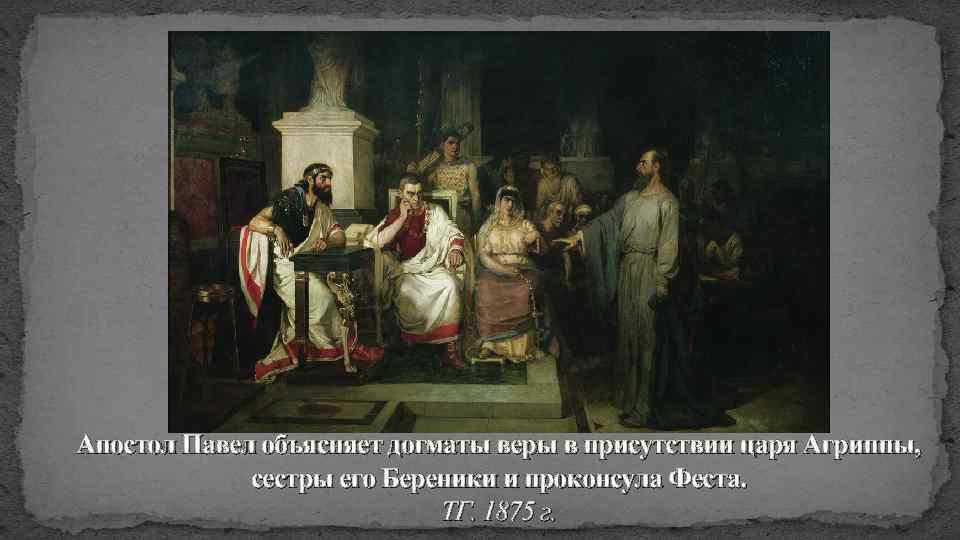 Апостол Павел объясняет догматы веры в присутствии царя Агриппы, сестры его Береники и проконсула