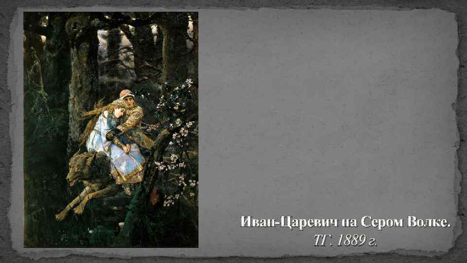 Иван-Царевич на Сером Волке. ТГ. 1889 г.