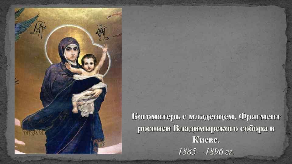 Богоматерь с младенцем. Фрагмент росписи Владимирского собора в Киеве. 1885 – 1896 гг.