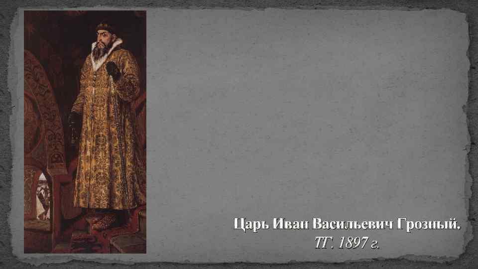 Царь Иван Васильевич Грозный. ТГ. 1897 г.