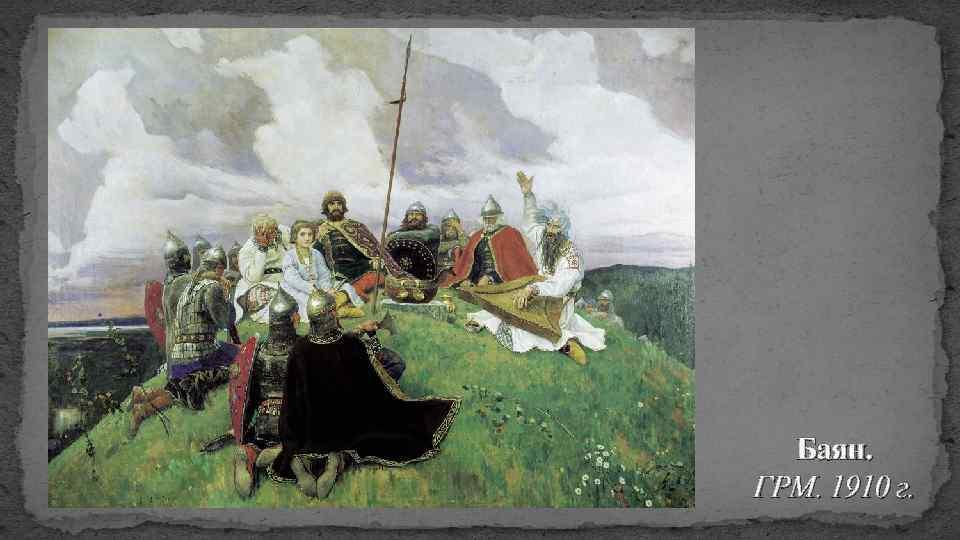 Баян. ГРМ. 1910 г.