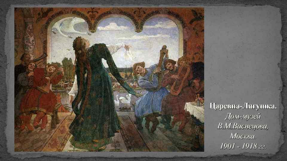 Царевна-Лягушка. Дом-музей В. М. Васнецова, Москва. 1901 - 1918 гг.