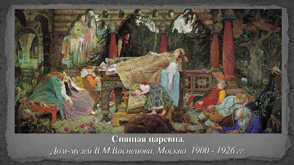 Спящая царевна. Дом-музей В. М. Васнецова, Москва. 1900 - 1926 гг.