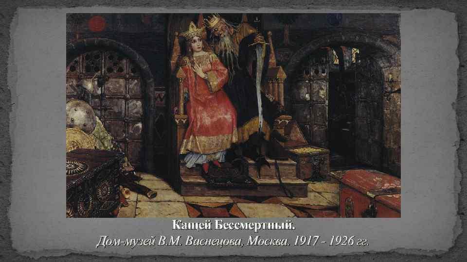 Кащей Бессмертный. Дом-музей В. М. Васнецова, Москва. 1917 - 1926 гг.