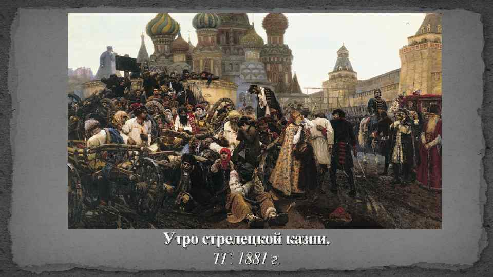 Утро стрелецкой казни. ТГ. 1881 г.