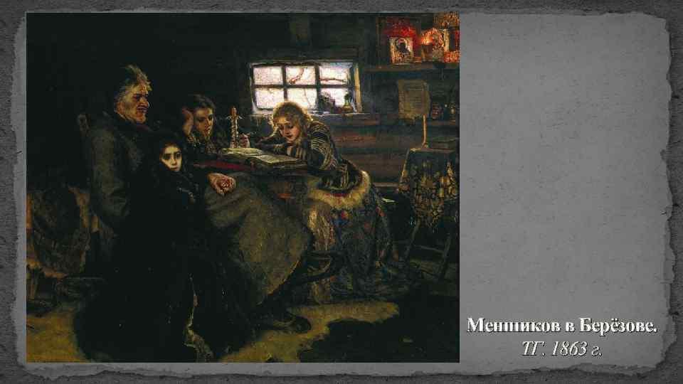 Меншиков в Берёзове. ТГ. 1863 г.