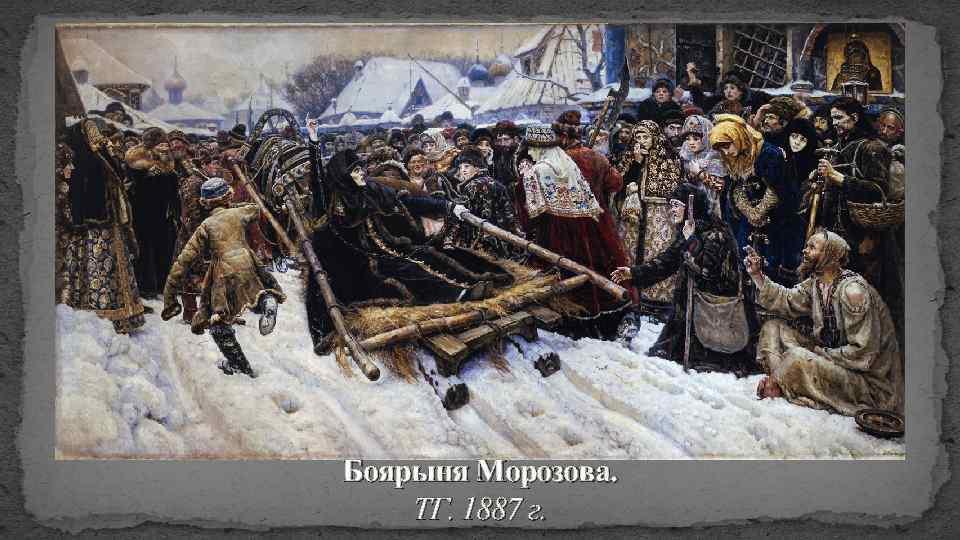 Боярыня Морозова. ТГ. 1887 г.
