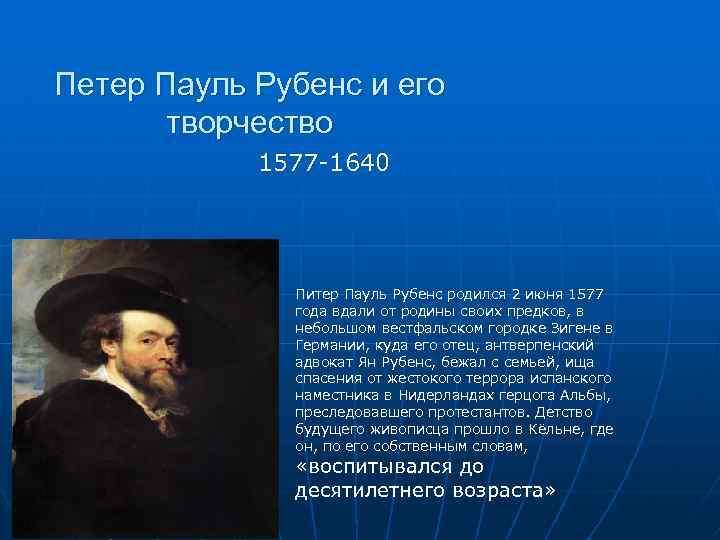 Петер Пауль Рубенс и его творчество 1577 -1640 Питер Пауль Рубенс родился 2 июня
