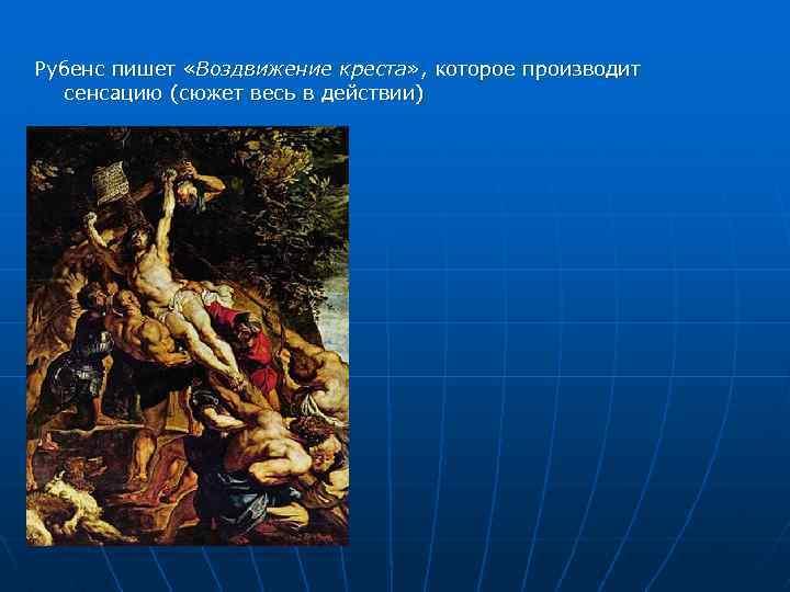 Рубенс пишет «Воздвижение креста» , которое производит сенсацию (сюжет весь в действии)