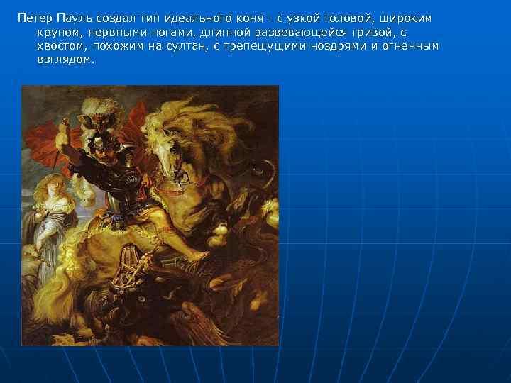 Петер Пауль создал тип идеального коня - с узкой головой, широким крупом, нервными ногами,