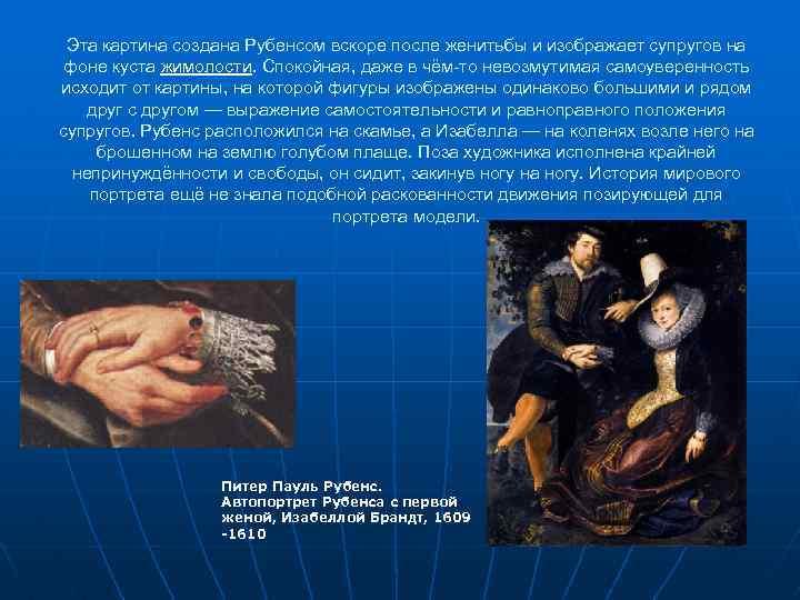 Эта картина создана Рубенсом вскоре после женитьбы и изображает супругов на фоне куста жимолости.