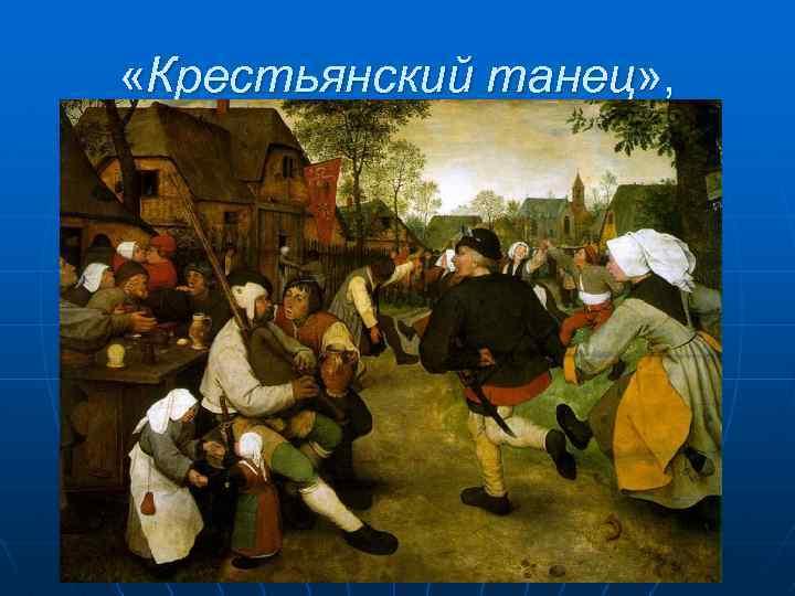 «Крестьянский танец» ,