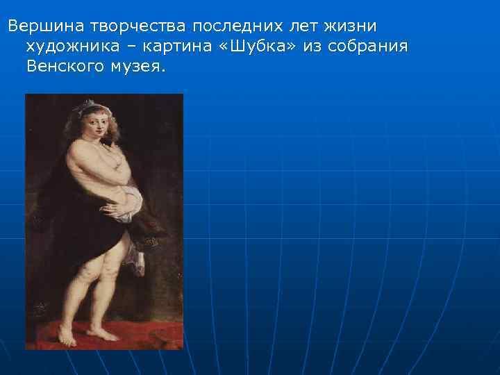 Вершина творчества последних лет жизни художника – картина «Шубка» из собрания Венского музея.