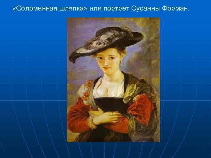 «Соломенная шляпка» или портрет Сусанны Форман.