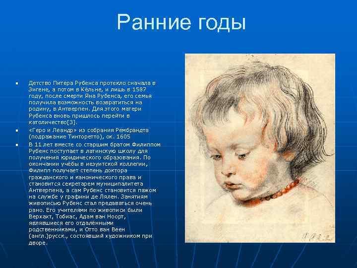 Ранние годы n n n Детство Питера Рубенса протекло сначала в Зигене, а потом