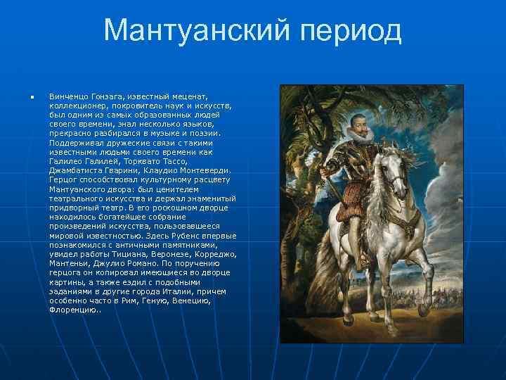 Мантуанский период n Винченцо Гонзага, известный меценат, коллекционер, покровитель наук и искусств, был одним