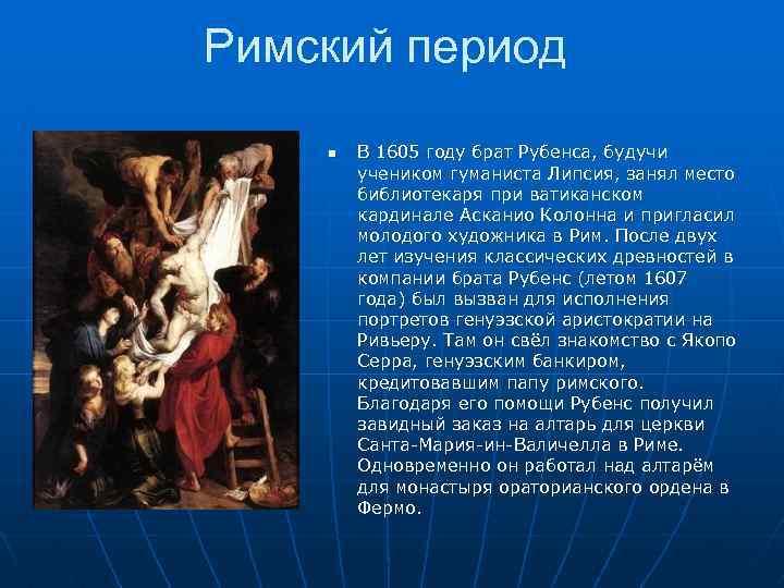 Римский период n В 1605 году брат Рубенса, будучи учеником гуманиста Липсия, занял место