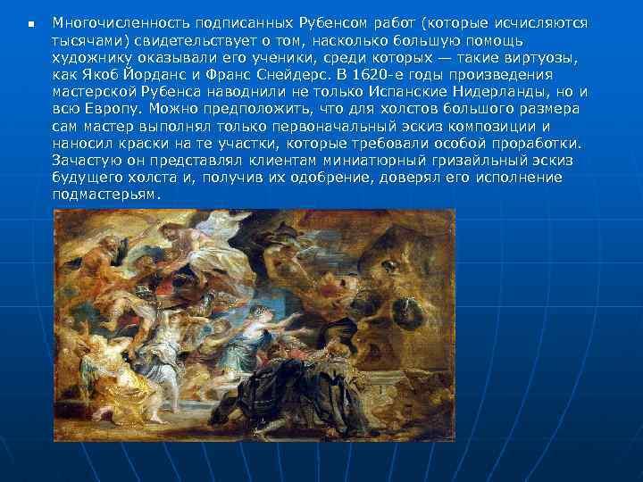 n Многочисленность подписанных Рубенсом работ (которые исчисляются тысячами) свидетельствует о том, насколько большую помощь