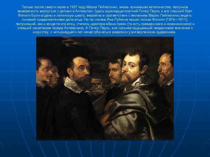 Только после смерти мужа в 1587 году Мария Пейпелинкс, вновь принявшая католичество, получила возможность