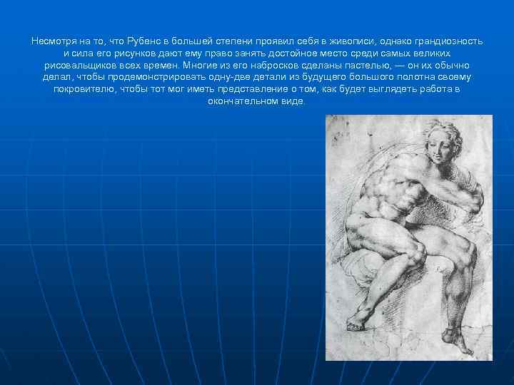 Несмотря на то, что Рубенс в большей степени проявил себя в живописи, однако грандиозность