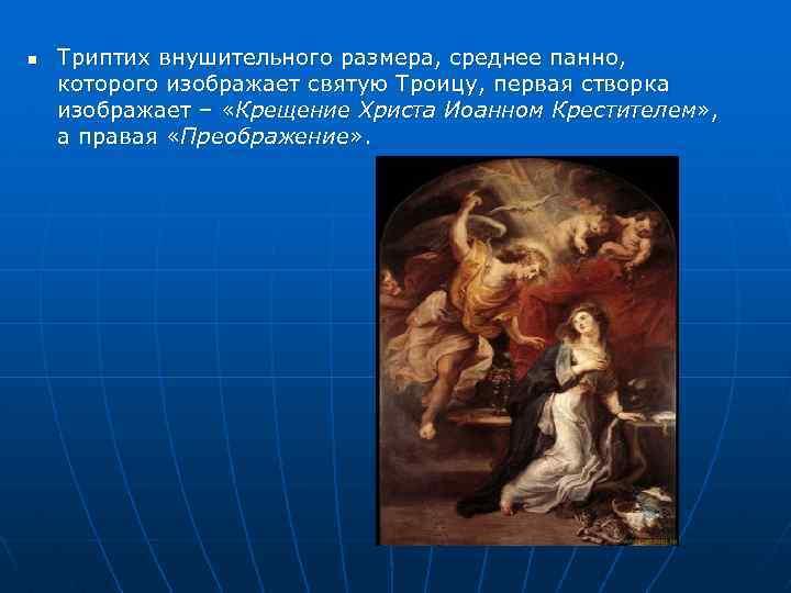 n Триптих внушительного размера, среднее панно, которого изображает святую Троицу, первая створка изображает –