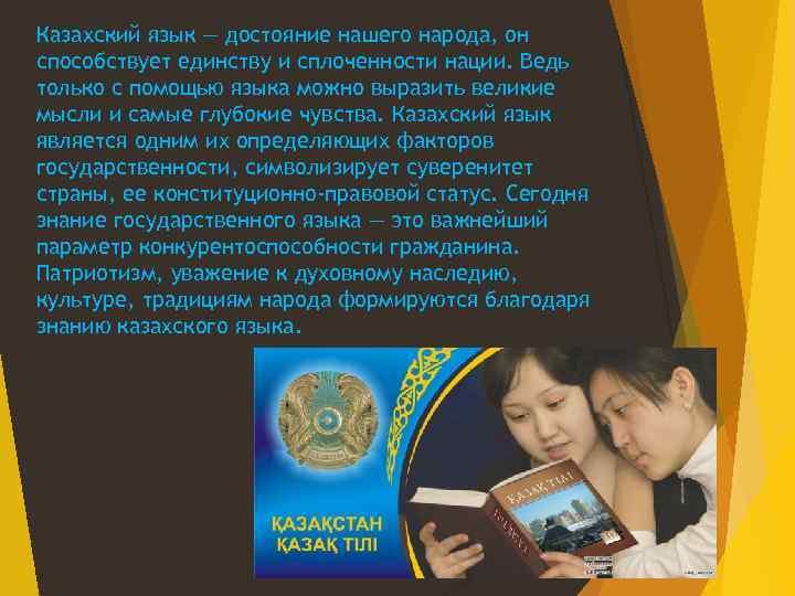 казахский язык знакомство