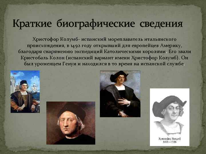 Краткие биографические сведения Христофор Колумб- испанский мореплаватель итальянского происхождения, в 1492 году открывший для